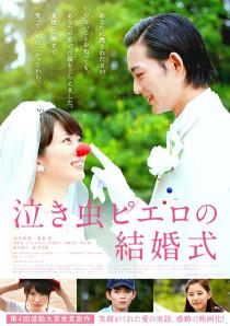 泣き虫ピエロの結婚式ポスター