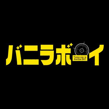 SixTONES ジェシー・松村北斗・田中樹の初主演作バニラボーイ 予告編解禁