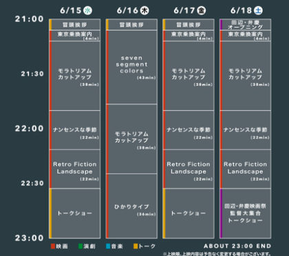 WEB_TIMETABLE2-02