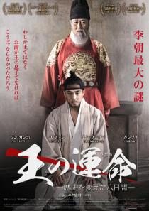 王の運命―歴史を変えた八日間―ポスタービジュアル_03