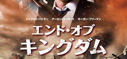 急遽『エンド・オブ・キングダム』4DX上映が決定!