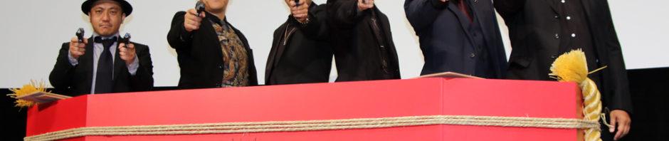 タイムリー?ヤバい話満載の「日悪」初日舞台挨拶 拳銃200丁押収?