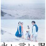 『永い言い訳』トロント国際映画祭 でワールドプレミア!西川美和監督二度目の出品
