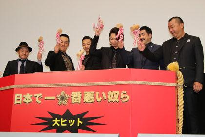日本で一番悪い奴ら鏡割り