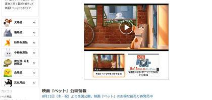 映画『ペット』がAMAZONペット用品ストア内でキャンペーン!