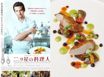 二つ星料理人xコンラッド東京-「コラージュ」