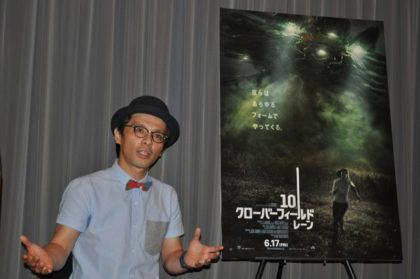 映画『10-クローバーフィールド・レーン』瀧川トークイベント