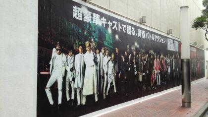 渋谷PARCO_HiGH&Low62名の等身大壁面ビジュアル
