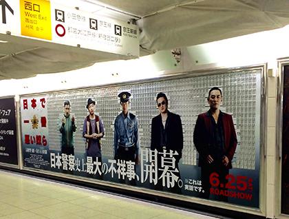 新宿が『日悪』色に染まる!巨大広告を2発連続投下決定!