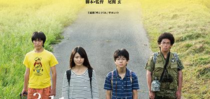 """中学生の視点から""""フクシマ""""を!映画『ハルをさがして』公開日決定"""