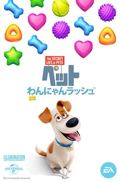 映画『ペット』パズルゲーム