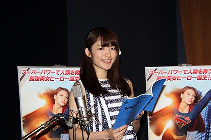 スーパーガール小松未可子アフレコ