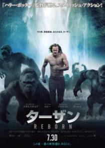 『ターザン:REBORN』ポスター