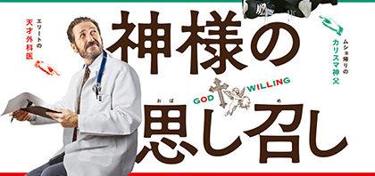 イタリアのハートフルなコメディ『神様の思し召し』予告編解禁!