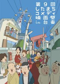©内山勇士/「したまちコメディ映画祭in台東」実行委員会
