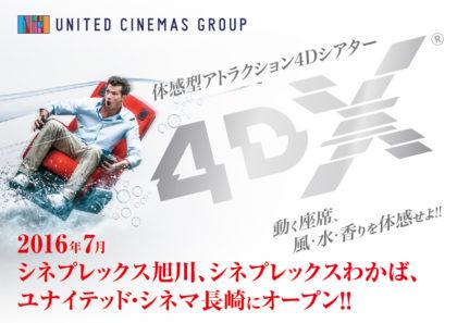 【全国】4DX