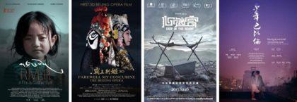 中国現代映画特集2016TIFF