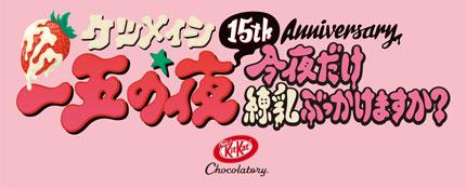 ktm_ichigo_logo_kit
