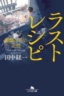 『ラストレシピ-麒麟の舌の記憶』文庫書影