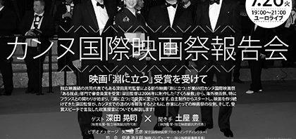 7/26開催 独立映画鍋カンヌ国際映画祭報告会~映画「淵に立つ」