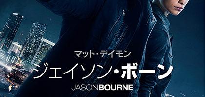 マット・デイモン、緊急来日!『 ジェイソン・ボーン』LINE LIVEにて生配信決定!
