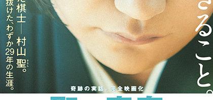 リアル!村山聖vs羽生善治戦『聖の青春』特報 & ポスター完成!!