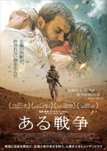 ある戦争poster