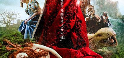 『五日物語-3つの王国と3人の女』おとぎ話 日本公開決定