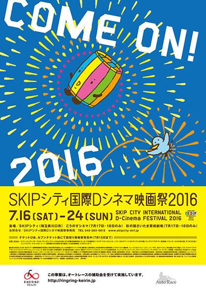 SKIPシティ国際Dシネマ映画祭2016ゲスト第1弾発表