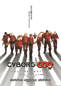 『CYBORG009 CALL OF JUSTICE』