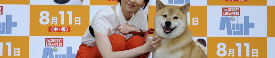 家入レオ熱唱!柴犬まるちゃんが花束を『ペット』試写会で!