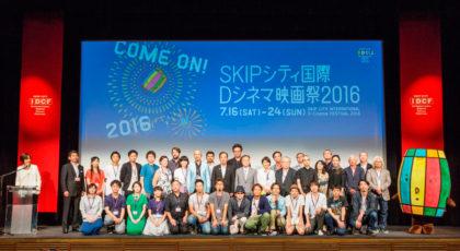 SKIP映画祭2016_オープニングセレモニー