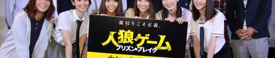 『人狼ゲーム プリズン・ブレイク』初日舞台挨拶に小島梨里杏ら13名登壇