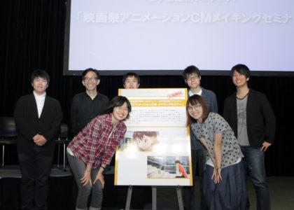 日本工学院×SKIPアニメCM-メイキングセミナー