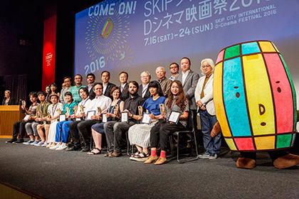 SKIPシティ国際Dシネマ映画祭コンペ3部門各賞発表!