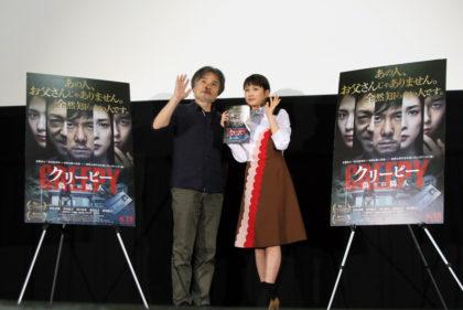クリーピー前田敦子x黒沢監督トーク