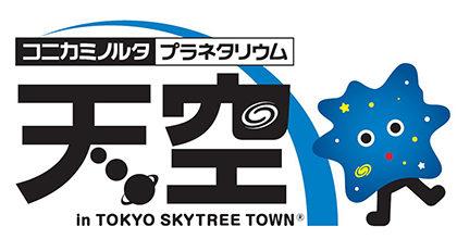 tenku_logo