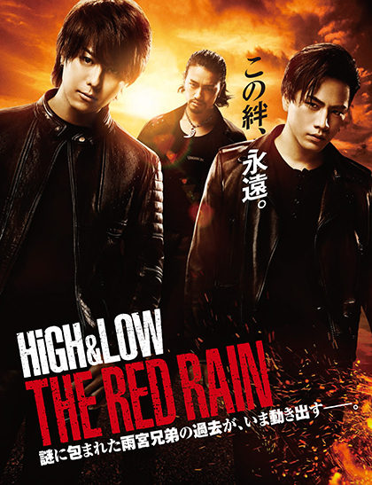 HiGH&LOW-THE-RED-RAINポスター
