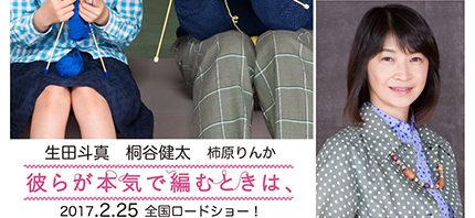 荻上直子監督5年ぶり最新作『彼らが本気で編むときは、』ポスター・特報解禁