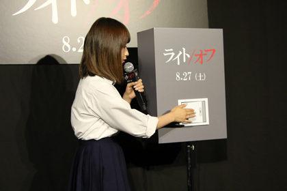 永井理子ライトオフ式