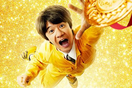 「金メダル男」