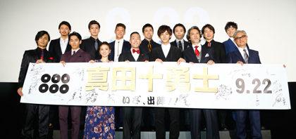 『真田十勇士』完成披露試写会 総勢14名の超豪華登壇