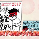 島根県 × 鷹の爪 自虐カレンダー 今年も発売!
