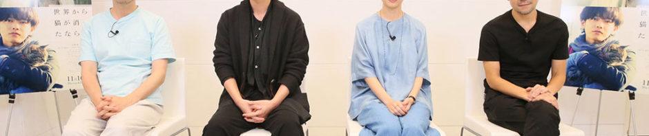 佐藤 健、宮﨑あおいコメント収録レポ 『世界から猫が消えたなら』DVD発売で