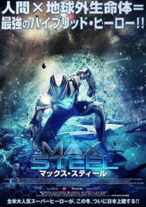 『マックス・スティール』ポスター