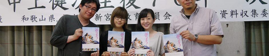 村田沙耶香『溺れるナイフ』愛を語る!試写会&トーク@和歌山県