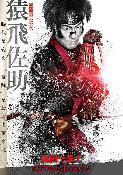 「真田十勇士」猿飛佐助(中村勘九郎)