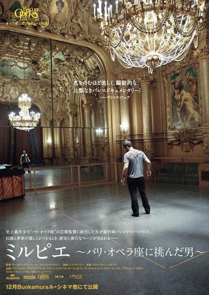 ミルピエ-~パリ・オペラ座に挑んだ男~