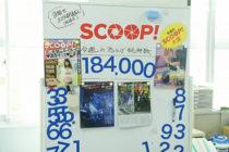 SCOOP!_SCOOP