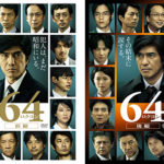 犯人はまだ昭和にいる「64-ロクヨン-」前編・後編併せてBD・DVD発売決定
